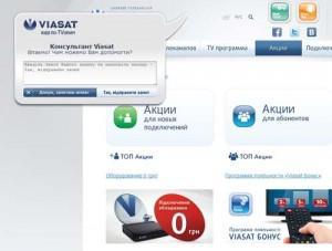 Спутниковое цифровое телевидение Viasat